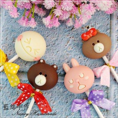 超口愛巧克力棒【60支↑17元】  巧克力棒棒糖 二進禮 喜糖 高雄婚禮小物 熊大 兔兔 饅頭人 活動小物💗 藍絲手作