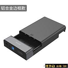 【9折免運】行動硬碟盒USB3.0臺式機筆記本外置通用2.5/3.5寸硬碟盒【理想家】