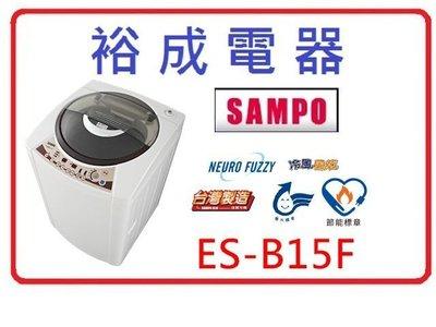 【裕成電器‧來電更便宜】聲寶單槽定頻洗衣機 ES-B15F 另售NA-V160GB SW-15DU1