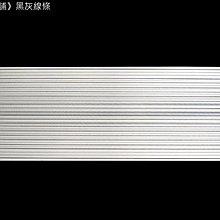 《磁磚本舖》黑灰線條壁磚 20x50cm 時尚設計款 便宜進口磚 43坪出清 三折出清