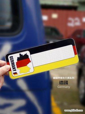 【衝浪小胖】德國造型複寫停車牌/國旗/Germany/歐寶/奧迪/賓士/BMW/福斯/保時捷