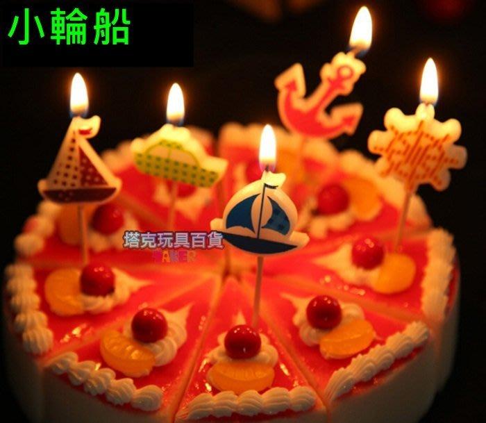 蠟燭 生日蠟燭 蛋糕蠟燭 可愛蠟燭 兒童(小船款) 糖果蠟燭 生日蠟燭 求婚 告白 情人節【P11000408】