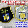 Camino朝聖之路專用布章x5pcs+國旗布章X2pc...