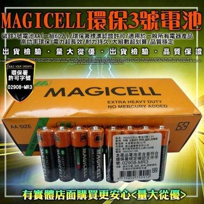 興雲網購【03A-167 強勁環保電池3號】符合環保署規定 鹼性電池 碳鋅電池 國際牌4顆裝 乾電池 1號2號3號4號