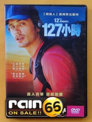 ⊕Rain65⊕正版DVD【127小時/127 Hours】-猜火車導演*猩球崛起-詹姆斯法蘭柯(直購價)
