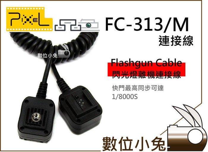 數位小兔【Pixel FC-313 M 閃光燈 TTL 離機線 for Sony】閃燈 熱靴 連接線 離機閃 同步線