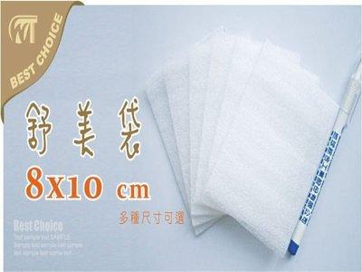 含稅【舒美袋 8*10cm】另有氣泡袋舒美布自黏袋快遞袋牛皮紙袋.紙箱