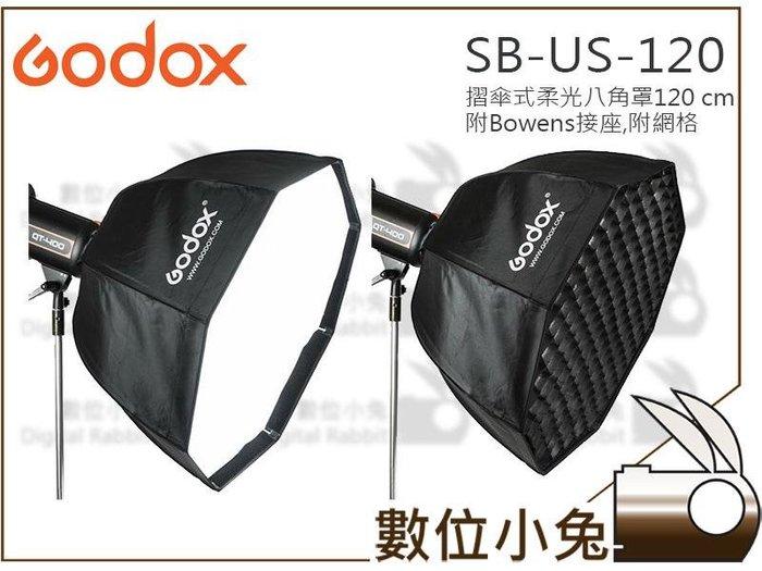 數位小兔【Godox 神牛 SB-US-120 摺傘式 柔光 八角罩120cm】網格 Bowens 無影罩 柔光罩 棚燈