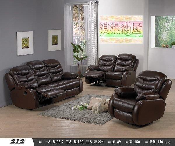 【浪漫滿屋家具】212型 高級半牛皮多功能沙發【1+2+3】只要40000【免運】優惠特價!