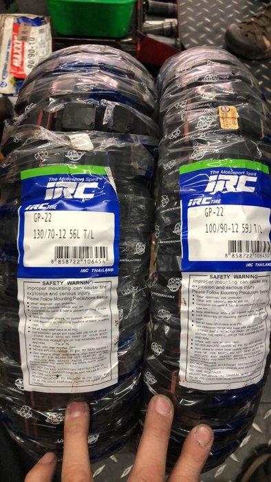 駿馬車業 IRC GP22 100/90-12 1800元 含裝/氮氣 林道胎