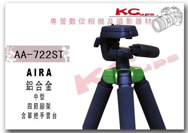 凱西不斷電 ARIA AA-722ST 輕便型 綠色 相機腳架 適合 口袋相機 微單眼相機 類單眼相機