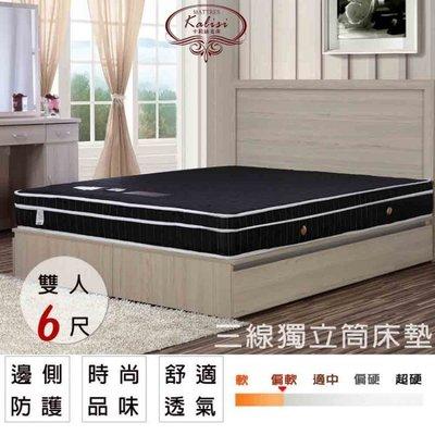 床墊 卡莉絲名床 義式平三線6尺獨立筒床墊  中彰免運