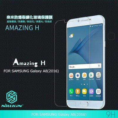 --庫米--NILLKIN SAMSUNG Galaxy A8(2016) Amazing H 防爆鋼化玻璃貼 9H硬度