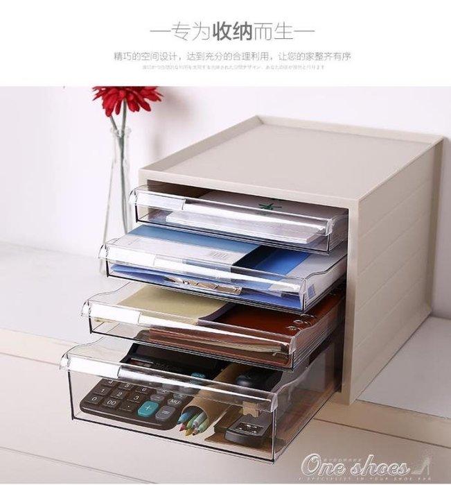 辦公室桌面收納盒多層桌面文件收納櫃置物架創意抽屜式文具儲物箱  YXS