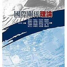國際關係理論 蔡政文等  五南圖書出版