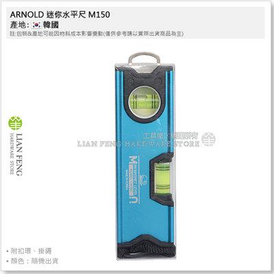 【工具屋】*含稅* ARNOLD 迷你水平尺 M150 鯨魚 附磁鐵 可掛式 防墜 SB 雙氣泡 水平測量 韓國製
