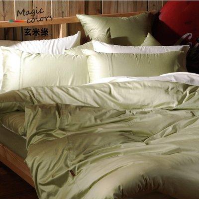《60支紗》雙人床包/被套/枕套/4件式【玄米綠】Magic colors 100%精梳棉-麗塔寢飾-