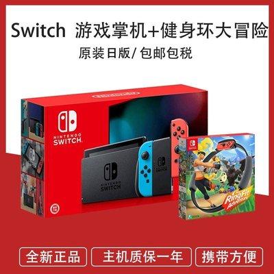 #現貨 任天堂Switch游戲機 新款續航加強版游戲機日版+健身環大冒險