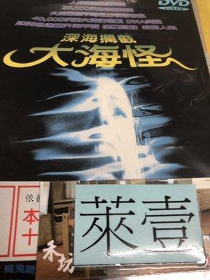 萊壹@52153 DVD【深海攔截大海怪】全賣場台灣地區正版片