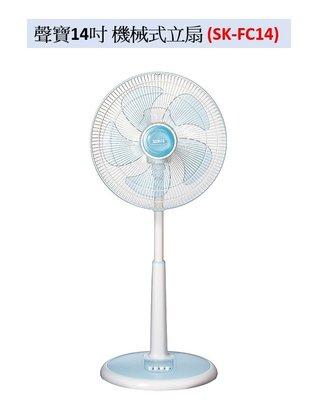 《福利品》 SAMPO聲寶 14吋機械式立扇/電風扇 (SK-FC14)