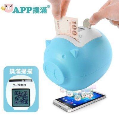 APP小豬撲滿 小豬存錢筒 智能智慧存錢撲滿 電子撲滿 存錢筒  二手