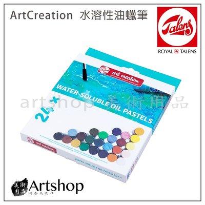 【Artshop美術用品】荷蘭 TALENS 泰倫斯 ArtCreation 水溶性油蠟筆 24色