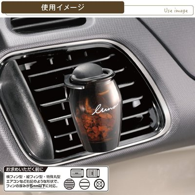 CARMATE LUND冷氣孔芳香消臭劑 鈴蘭&蘋果香 - H1111