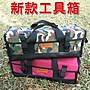 【珍愛頌】AJ238 新款露營工具箱 營釘 營槌 銅錘 裝備袋 營釘箱 工具包 工具袋 收納箱 露營 帳篷 五斗袋 野餐