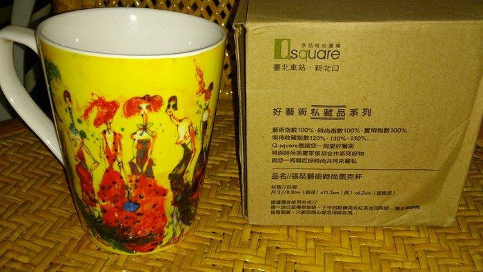 全新京站周年慶回門禮/來店禮張琹(張曉萍)藝術時尚馬克杯