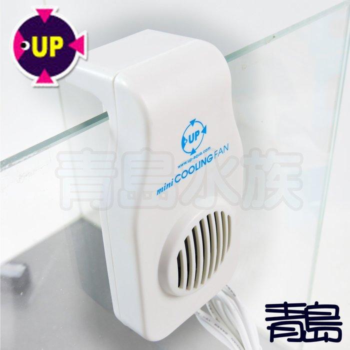 AA。。。青島水族。。。D-336-W台灣UP雅柏-----USB 迷你風扇 MINI 冷卻==白色