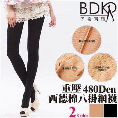 巴帝可爾BDKR*重壓專業級/彈性機能壓力/八卦網塑美腿MIT台灣製【A04813】480丹尼西德棉褲襪