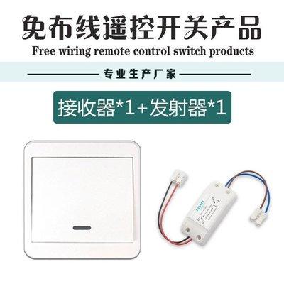開關學習遙控器 通電燈亮 附電池電燈無線遙控器 免佈線LED燈具無線遙控開關 雙控多控 總開總關功能