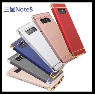 三星Note 8 電鍍閃炫保護套 三星Note8 三段式保護套 note8  [Apple小鋪]