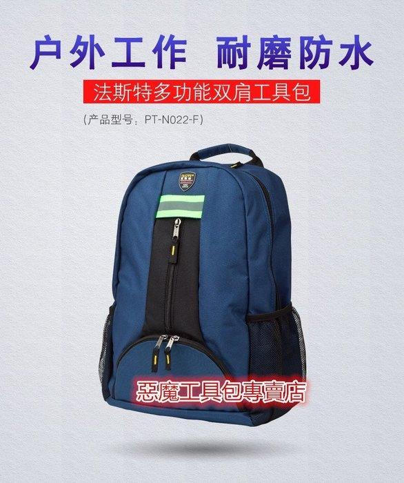 【惡魔工具包專賣店】法斯特帆布背包