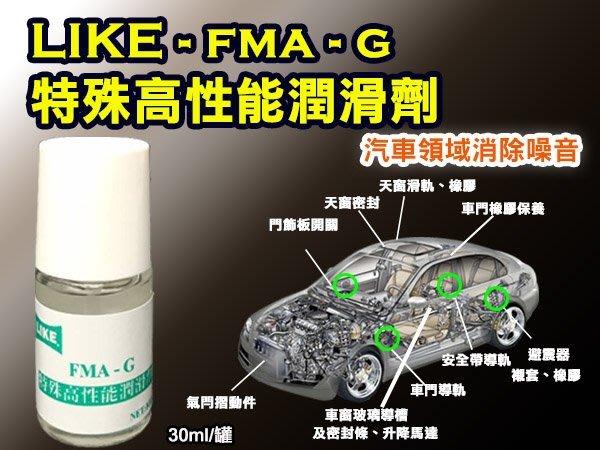 聯想材料【FMA-G】特殊高性能潤滑劑→汽車天窗.滑軌.橡膠.門飾板開關($900元/罐)