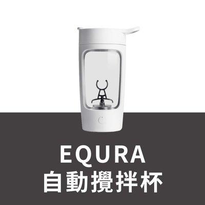 YOUPIN EQURA 自動攪拌杯