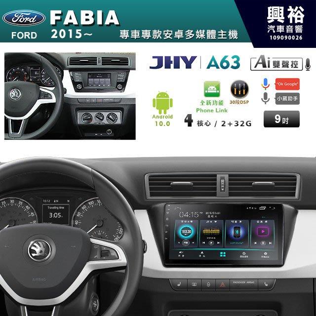 ☆興裕☆【JHY】2015~年SKODA  FABIA專用9吋螢幕A63系列安卓機*聲控+藍芽+導航 2+32G