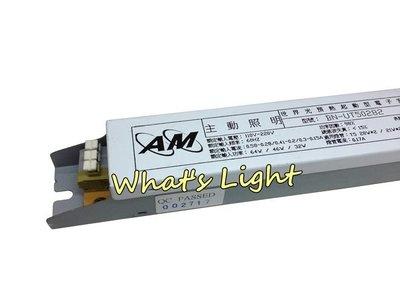 划得來LED燈飾~ 世界光 T5高功預熱變壓器 T5 28W1對2電子安定器 T5燈管 T5燈具