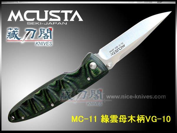 《藏刀閣》MCUSTA-(MC-11)梯田-綠雲母木柄折刀(VG-10不鏽鋼)