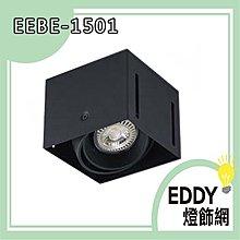 Q【EDDY燈飾網 】 (EV178-1)LED 5W方型崁燈 含MR16燈泡 前後左右調整 360度 白/黑殼 其他燈