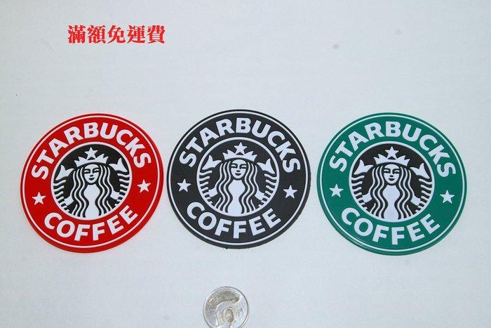 【自在坊】星巴克杯墊 經典版 1992 2011 15元起  黑綠紅三色.款式任選