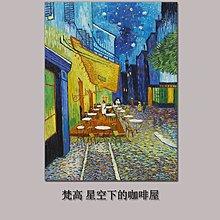梵高高清油畫星空下的咖啡屋歐式裝飾畫畫布