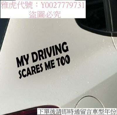特價款♥D-407反光車尾安全警示貼 my driving scares me too車貼