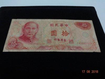 65年拾圓589171小趣味號 舊鈔