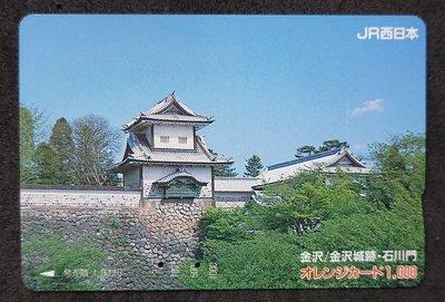 懷舊日本JR西日本鐵路卡車票- 金沢城 (車票已失效, 只供收藏)