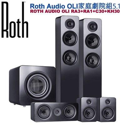 【台北視聽音響‧家庭劇院推薦】英國 Roth Audio OLI RA3 系列 5.1 聲道家庭劇院喇叭組 公司貨
