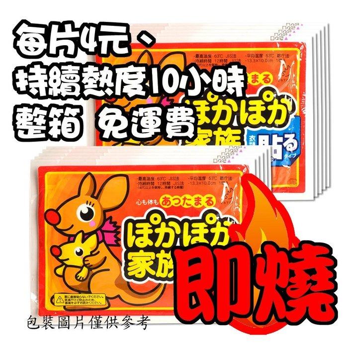 【柑仔舖】24hr出貨 買一箱送一袋 65℃ 小袋鼠 小白兔 貼式兩用 暖暖包 暖暖貼 寶寶快熱貼 熱敷貼 隨貼即熱