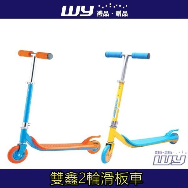 【WY禮品‧贈品】【雙鑫2輪滑板車】3段高度可調節 2輪鋁合金鐵質滑板車 蛇板 直排輪 滑板 小魚板