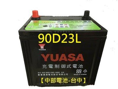 【中部電池-台中】90D23L 高性能YUASA湯淺汽車電池電瓶75D23L免保養通用55D23L 3560 70D23L GTH55DL CAMRY豐田GOA