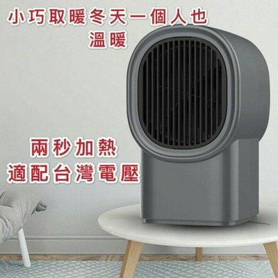 取暖器暖風機電暖器加熱毯冬天禦寒小型家用電暖氣辦公室迷你暖風扇節能省電速熱小太陽